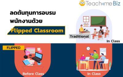 ลดต้นทุนการอบรมพนักงานด้วย Flipped Classroom