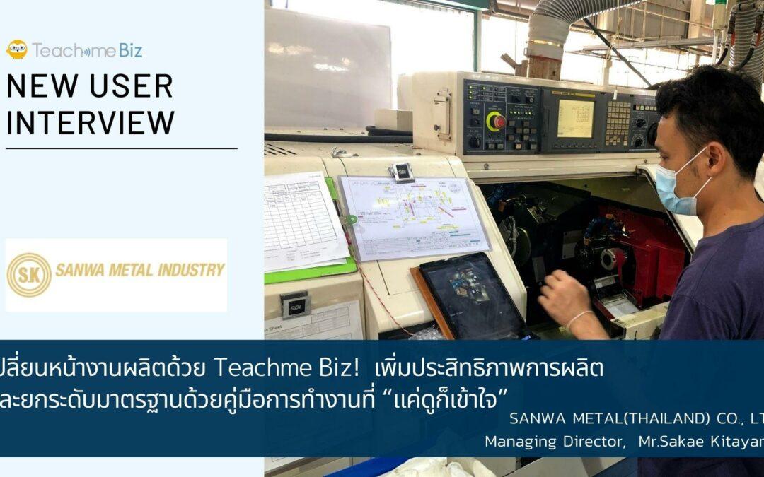 【User Interview】SANWA METAL(THAILAND) CO., LTD