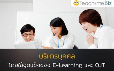 บริหารบุคคล โดยใช้จุดแข็งของ E-Learning และ OJT