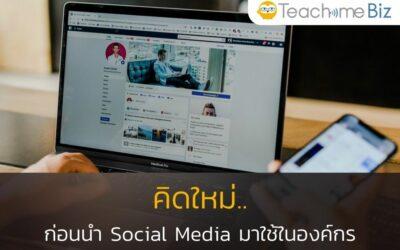 คิดใหม่ก่อนนำ Social Media มาใช้ในองค์กร
