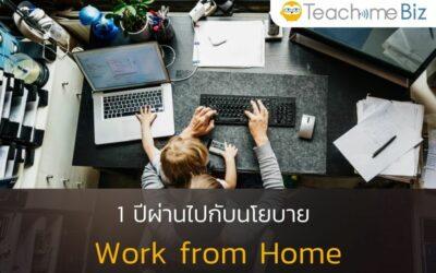 1 ปีผ่านไปกับ นโยบาย Work from Home