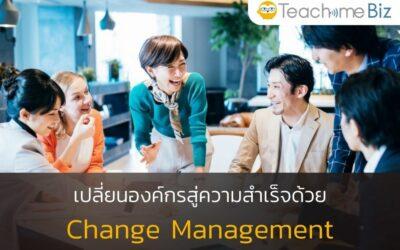เปลี่ยนองค์กรสู่ความสำเร็จด้วย Change Management