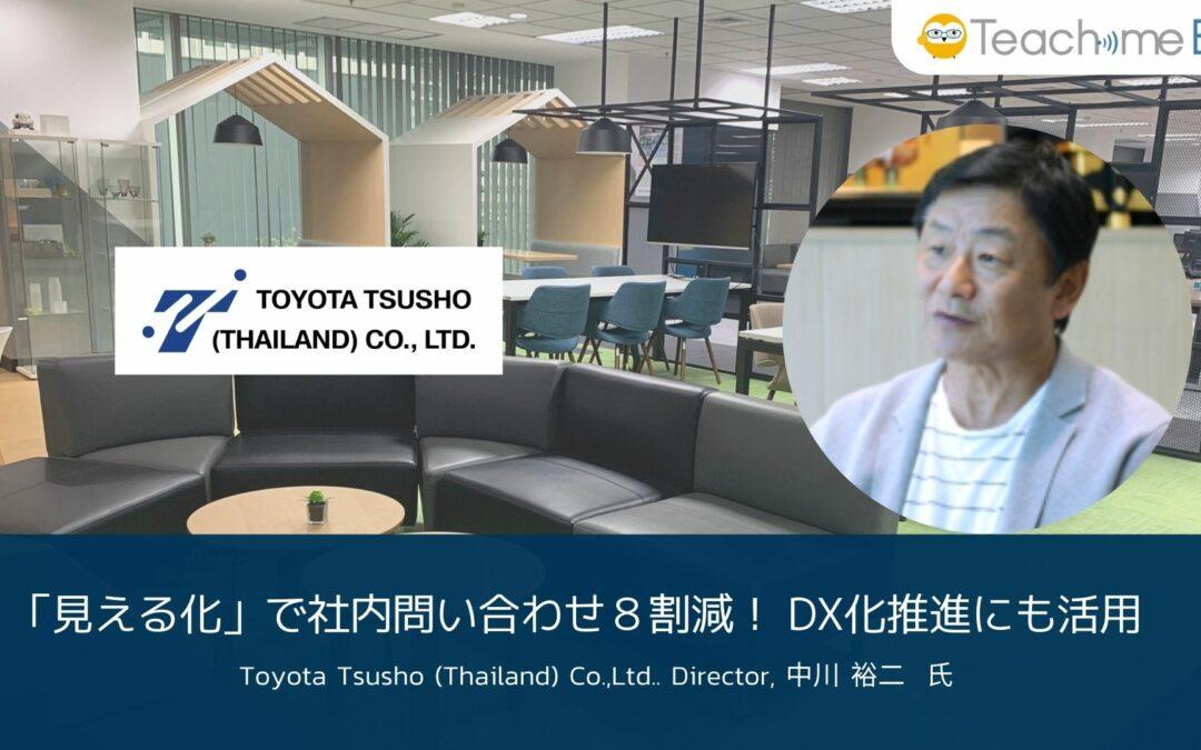 TOYOTA TSUSHO (THAILAND) CO., LTD.  様 導入事例