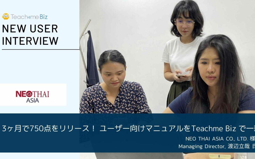 【導入インタビュー】 NEO THAI ASIA CO., LTD.  様