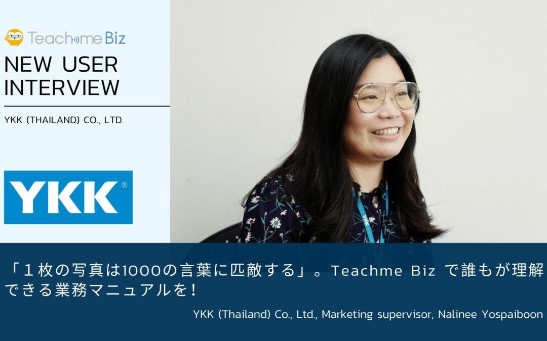 【導入インタビュー】YKK (Thailand) Co., Ltd. 様