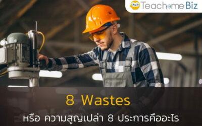 8 Wastes หรือ ความสูญเปล่า 8 ประการคืออะไร